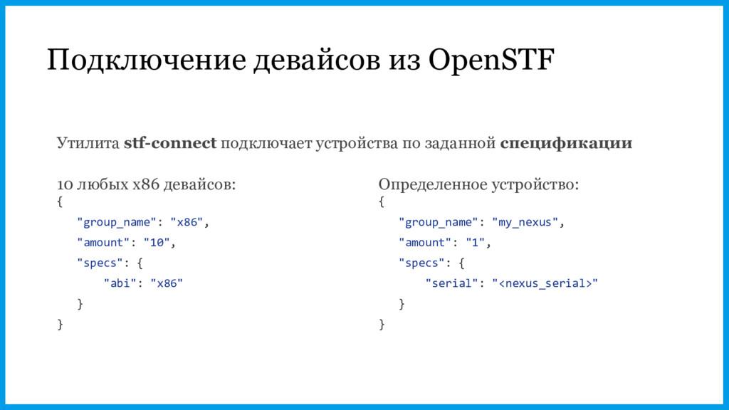Подключение девайсов из OpenSTF Утилита stf-con...