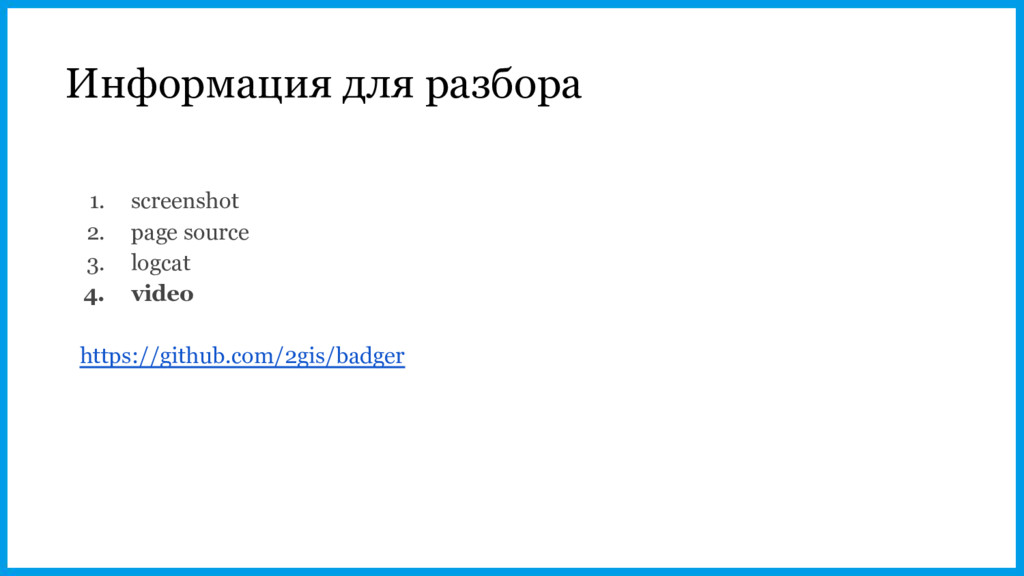 Информация для разбора 1. screenshot 2. page so...