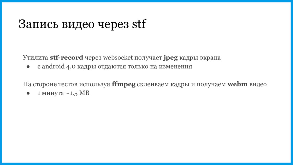 Запись видео через stf Утилита stf-record через...