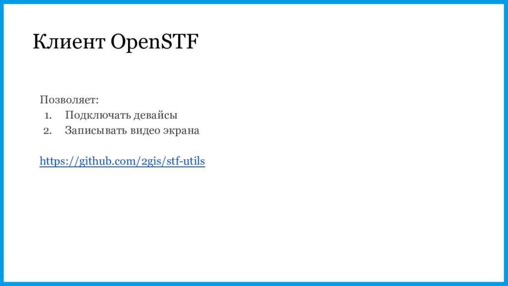 Клиент OpenSTF Позволяет: 1. Подключать девайсы...