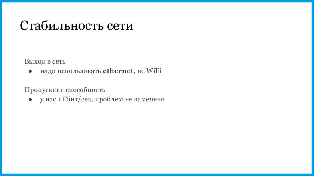 Стабильность сети Выход в сеть ● надо использов...