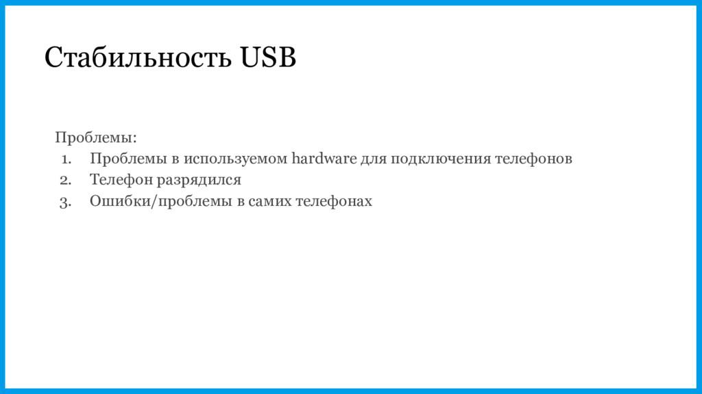 Стабильность USB Проблемы: 1. Проблемы в исполь...
