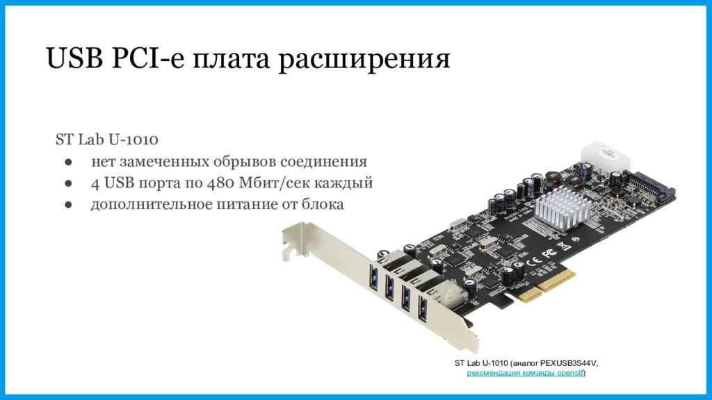USB PCI-e плата расширения ST Lab U-1010 ● нет ...