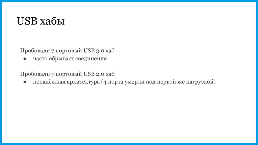 USB хабы Пробовали 7 портовый USB 3.0 хаб ● час...