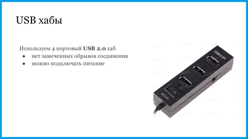 USB хабы Используем 4 портовый USB 2.0 хаб ● не...