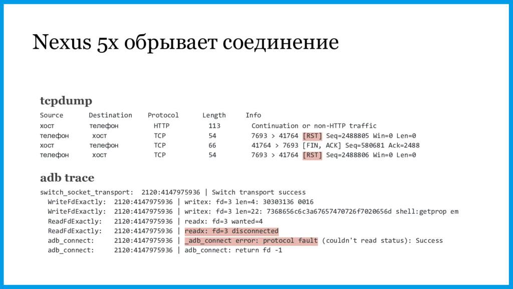 Nexus 5x обрывает соединение tcpdump Source Des...