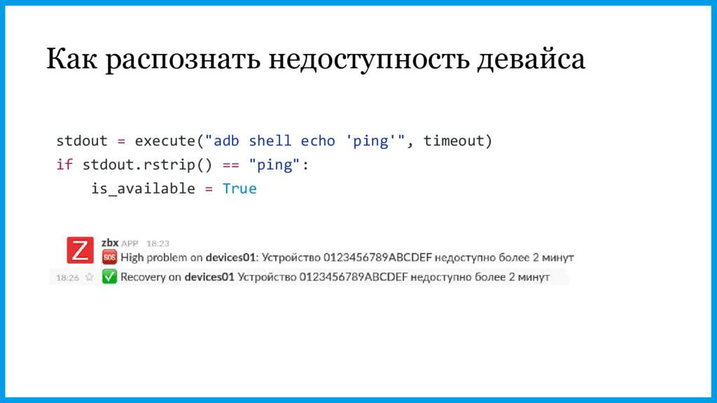 Как распознать недоступность девайса stdout = e...