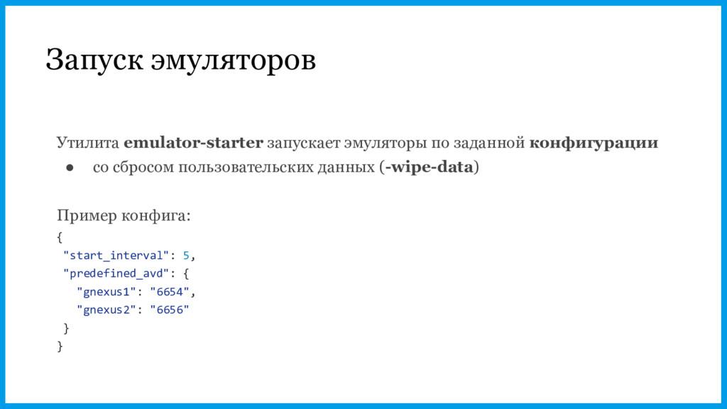 Запуск эмуляторов Утилита emulator-starter запу...