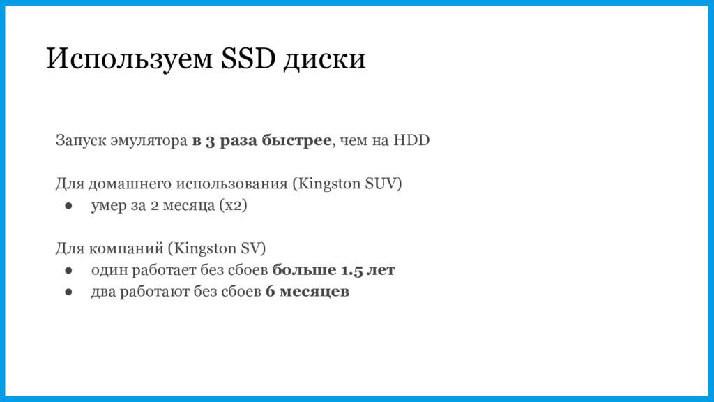 Используем SSD диски Запуск эмулятора в 3 раза ...