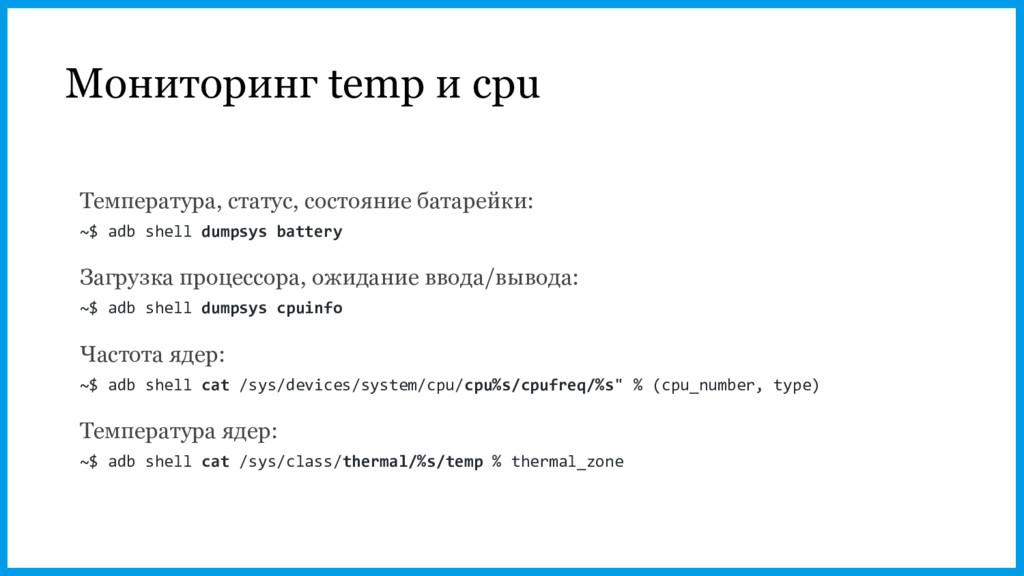 Мониторинг temp и cpu Температура, статус, сост...
