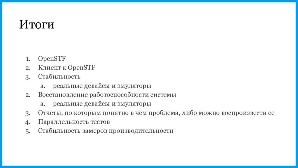 Итоги 1. OpenSTF 2. Клиент к OpenSTF 3. Стабиль...
