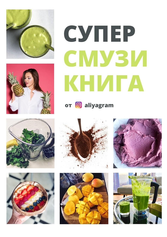 aliyagram СУПЕР СМУЗИ КНИГА от