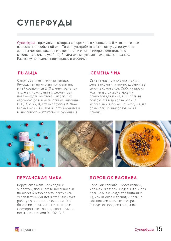 СУПЕРФУДЫ Суперфуды - продукты, в которых содер...