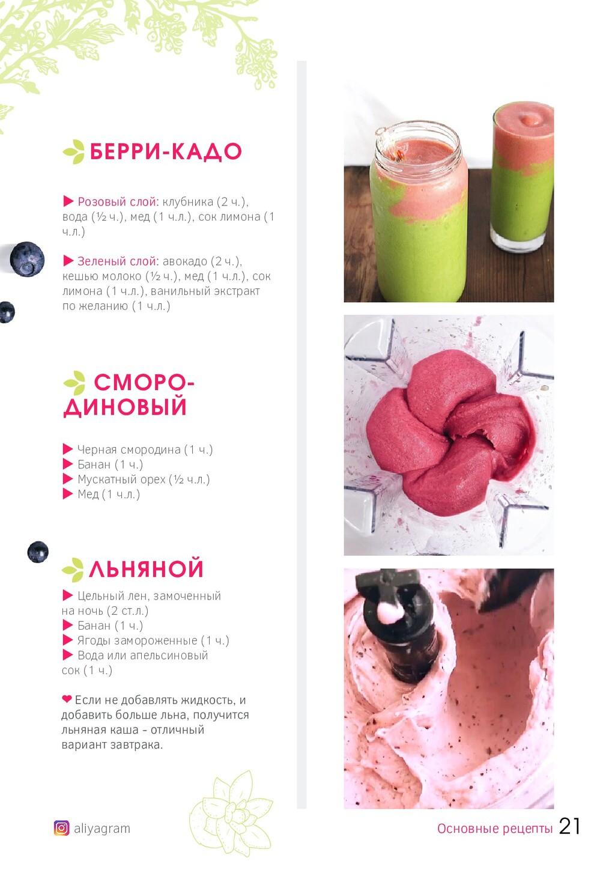 БЕРРИ-КАДО ▶ Розовый слой: клубника (2 ч.), вод...