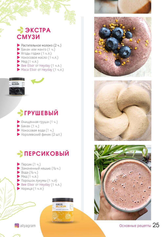 ЭКСТРА СМУЗИ ▶ Растительное молоко (2 ч.) ▶ Бан...