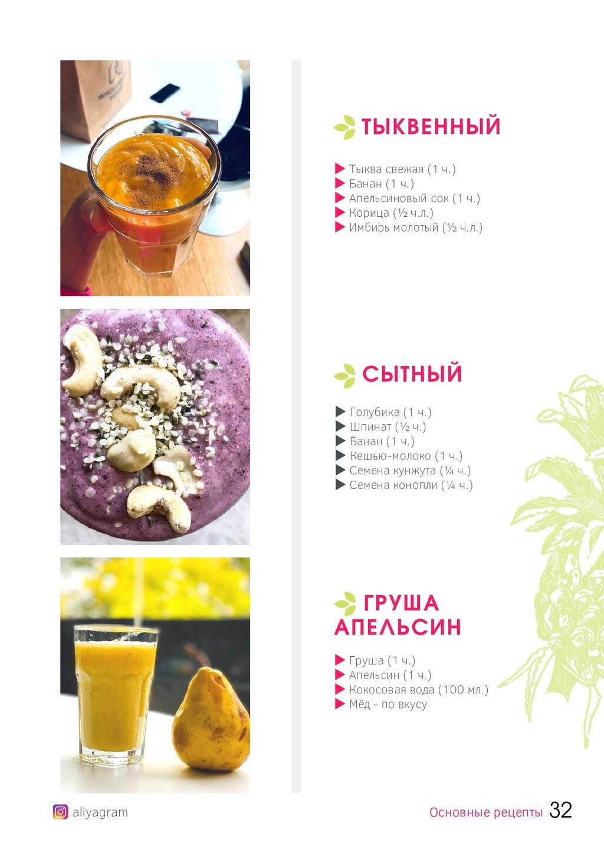 ▶ Тыква свежая (1 ч.) ▶ Банан (1 ч.) ▶ Апельсин...