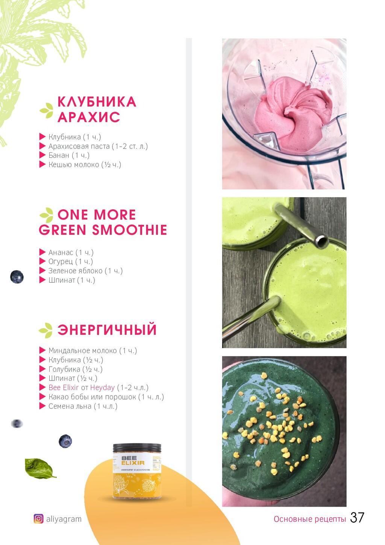 КЛУБНИКА АРАХИС ▶ Миндальное молоко (1 ч.) ▶ Кл...