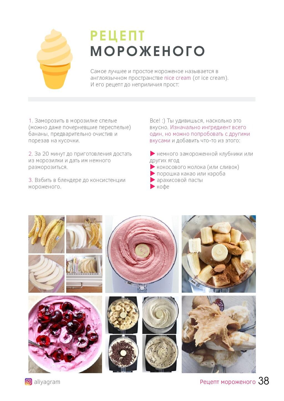 Самое лучшее и простое мороженое называется в а...