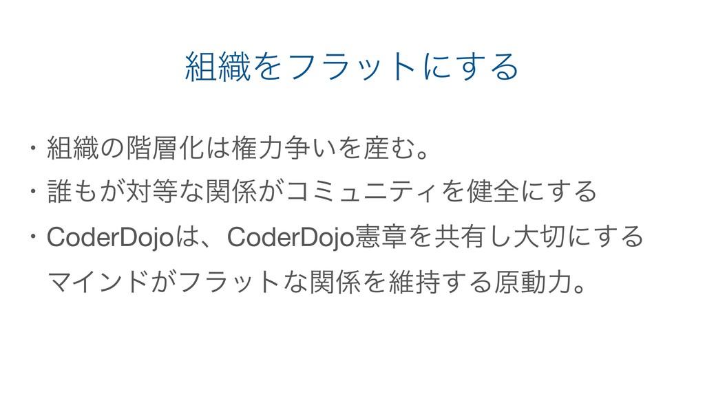 ɾ৫ͷ֊Խݖྗ૪͍ΛΉɻ  ɾ୭͕ରͳ͕ؔίϛϡχςΟΛ݈શʹ͢Δ  ɾCode...