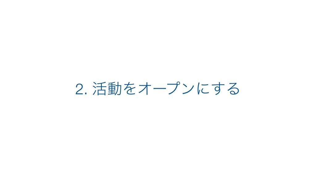 2. ׆ಈΛΦʔϓϯʹ͢Δ