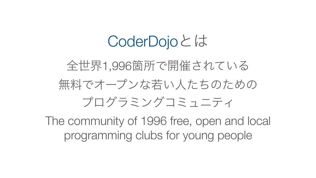 The community of 1996 free, open and local prog...