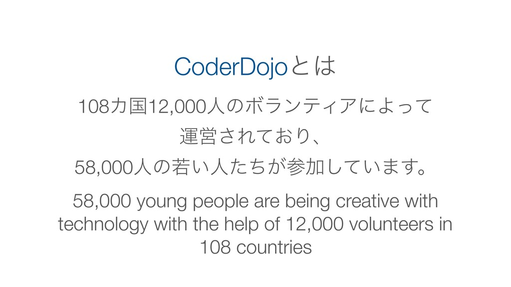 58,000 young people are being creative with tec...
