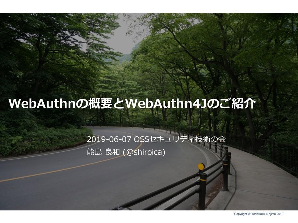 Copyright © Yoshikazu Nojima 2019 WebAuthnの概要とW...