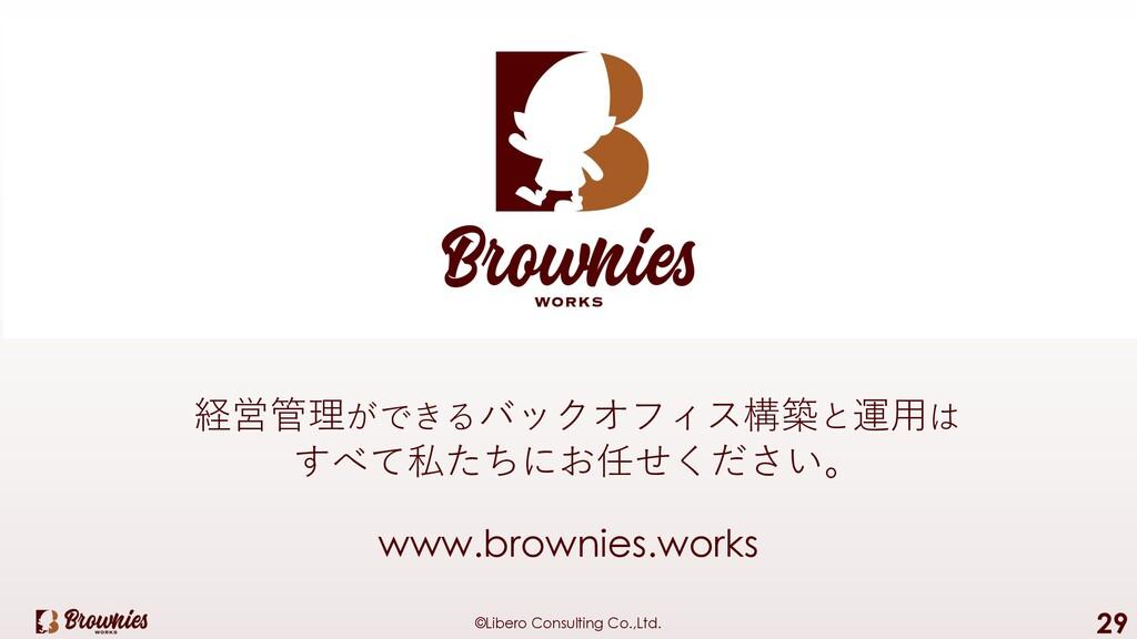 ©Libero Consulting Co.,Ltd. 29 www.brownies.wor...