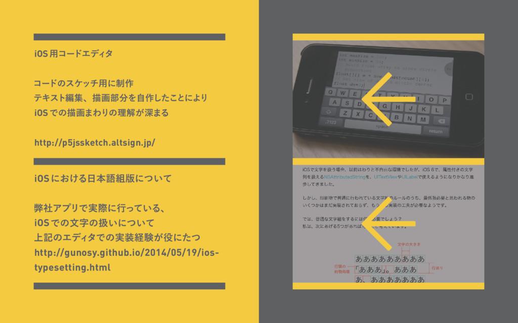 iOS༻ίʔυΤσΟ λ ίʔυͷεέον༻ʹ੍࡞ ςΩετฤूɺඳը෦Λࣗ࡞ͨ͜͠ͱʹΑΓ...
