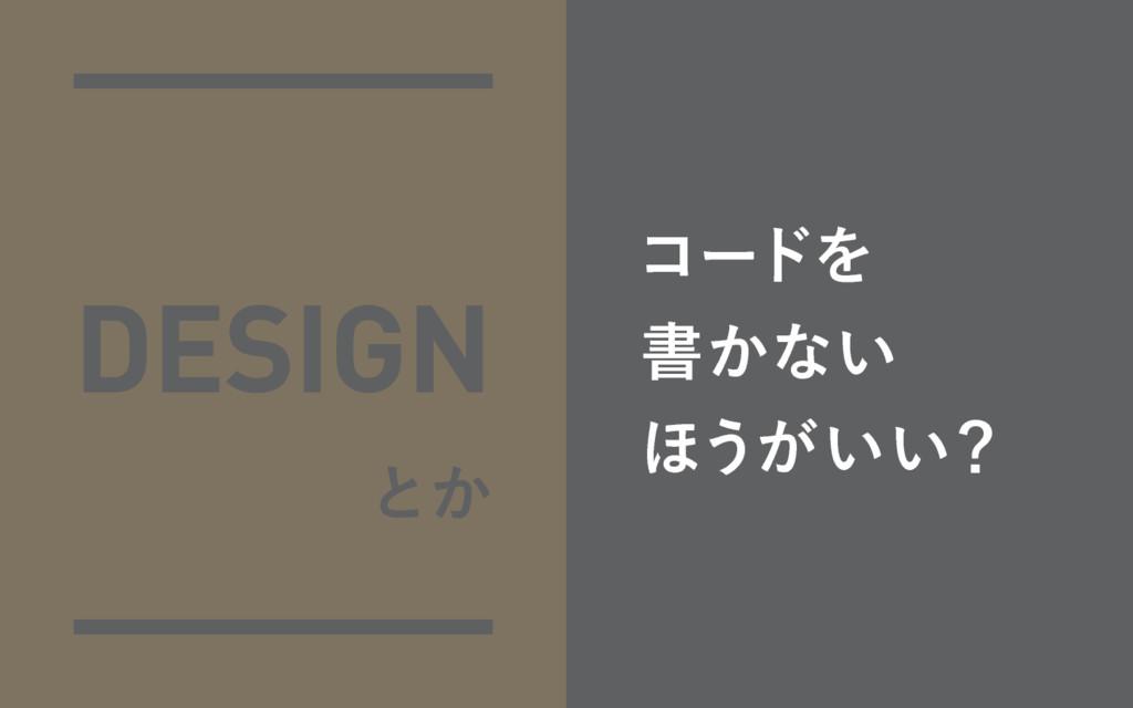 ίʔυΛ ॻ͔ͳ͍ ΄͏͕͍͍ʁ DESIGN ͱ͔