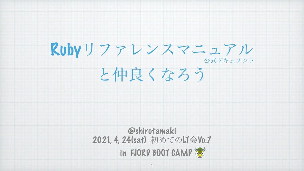 RubyϦϑΝϨϯεϚχϡΞϧ ͱྑ͘ͳΖ͏ @shirotamaki 2021, 4, 2...
