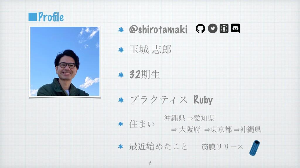 ˙Profile @shirotamaki ɹ ۄ ࢤ 32ظੜ ϓϥΫςΟε Ruby ॅ...