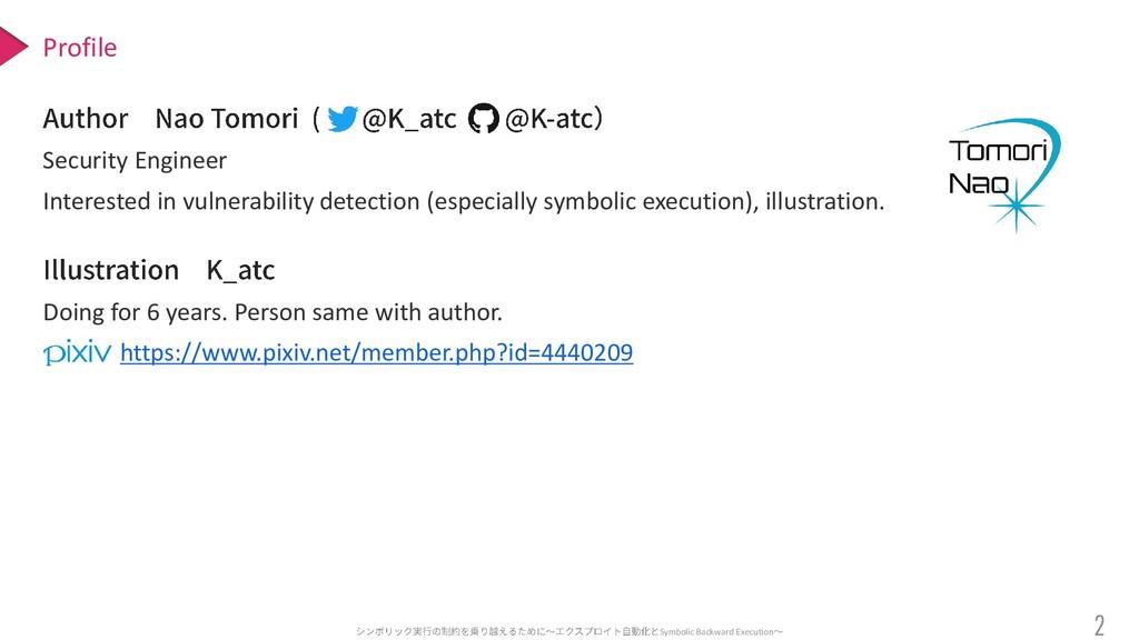 Symbolic Backward Execution Security Engineer I...