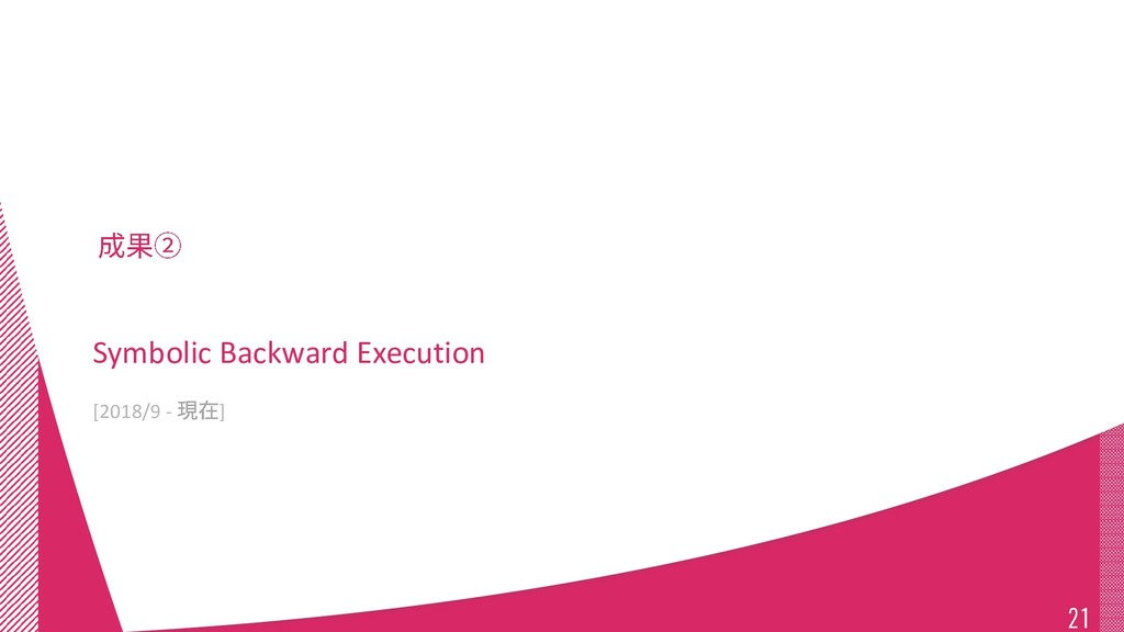 Symbolic Backward Execution [2018/9 - ]