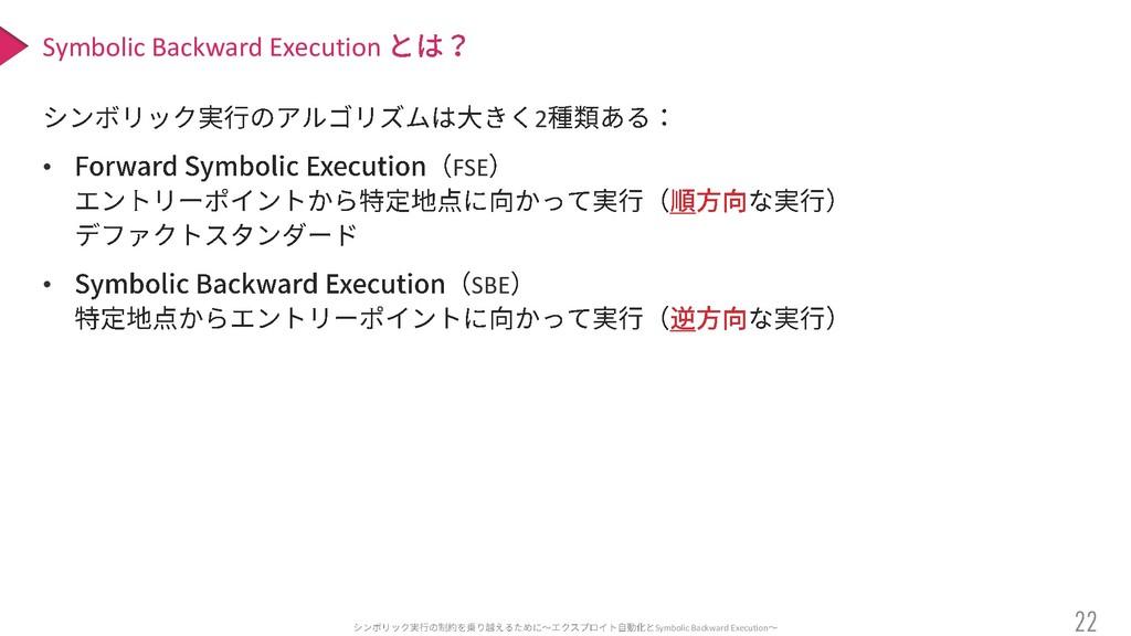 2 • FSE • SBE Symbolic Backward Execution Symbo...
