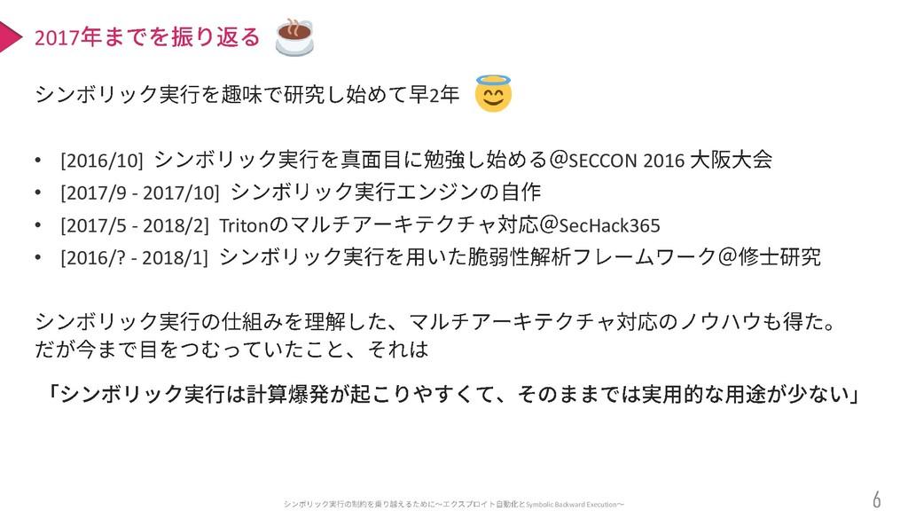2 • [2016/10] SECCON 2016 • [2017/9 - 2017/10] ...