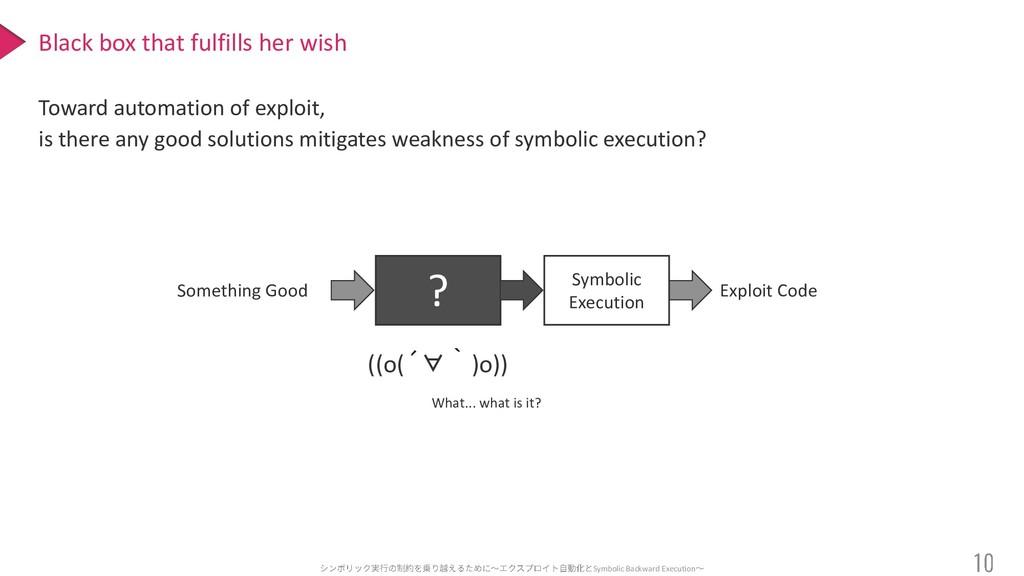 Symbolic Backward Execution Toward automation o...