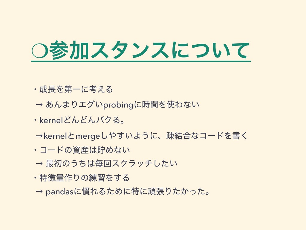 ❍Ճελϯεʹ͍ͭͯ ɾΛୈҰʹߟ͑Δ → ͋Μ·ΓΤά͍probingʹؒΛΘͳ͍...