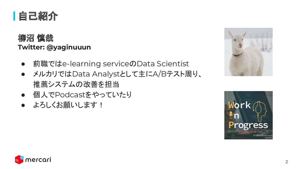 2 Confidential 自己紹介 ● 前職ではe-learning serviceのDat...