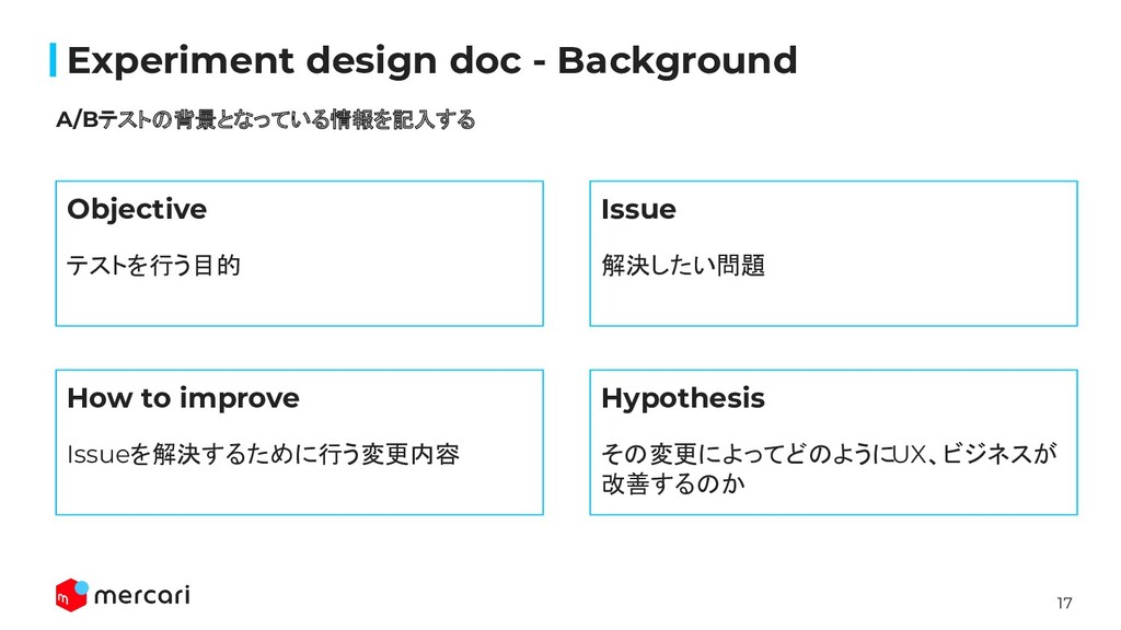 17 Confidential Experiment design doc - Backgrou...