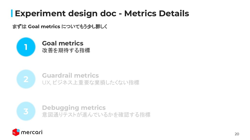 20 Confidential Experiment design doc - Metrics ...