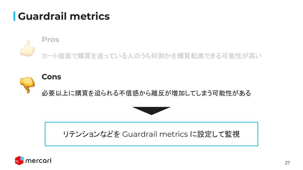 27 Confidential Guardrail metrics Pros カート画面で購買を...