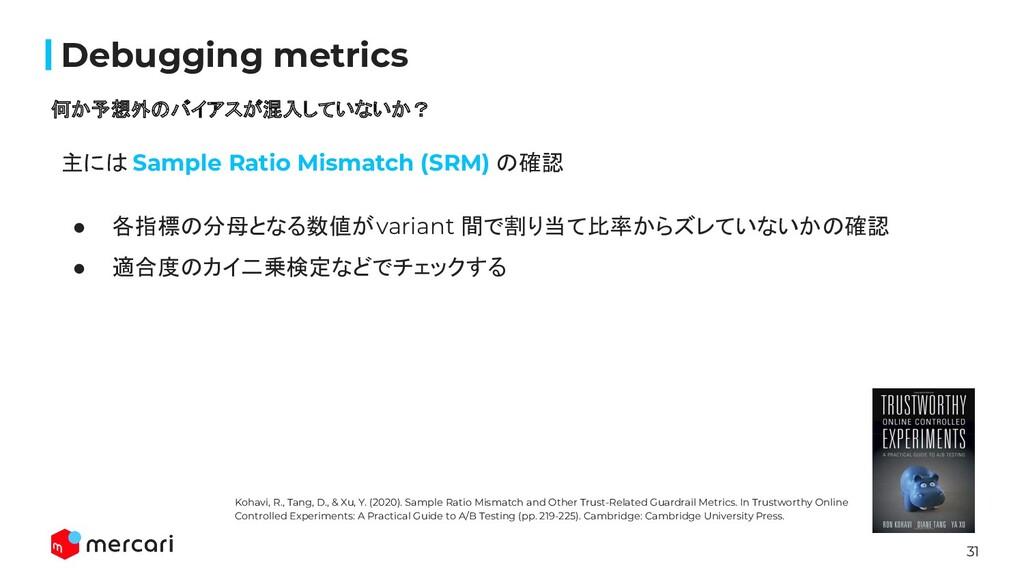 31 Confidential Debugging metrics 何か予想外のバイアスが混入し...