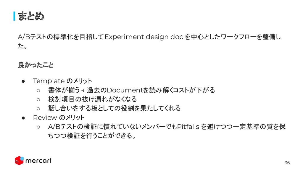 36 Confidential まとめ A/Bテストの標準化を目指して Experiment d...