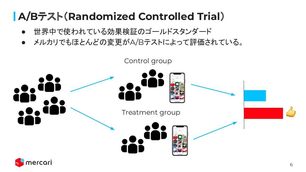 6 Confidential A/Bテスト(Randomized Controlled Tria...