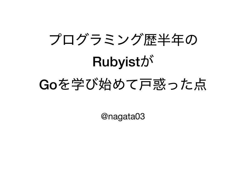 ϓϩάϥϛϯάྺͷ Rubyist͕ GoΛֶͼΊͯށͬͨ @nagata03