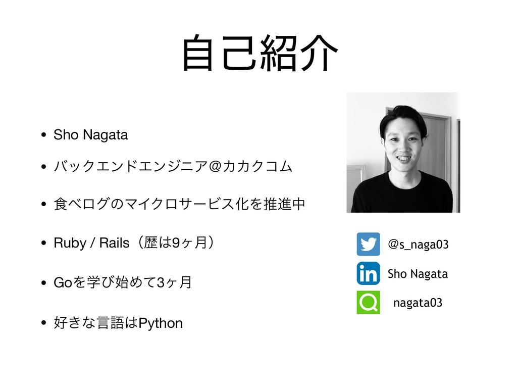 ࣗݾհ • Sho Nagata  • όοΫΤϯυΤϯδχΞˏΧΧΫίϜ  • ৯ϩάͷ...
