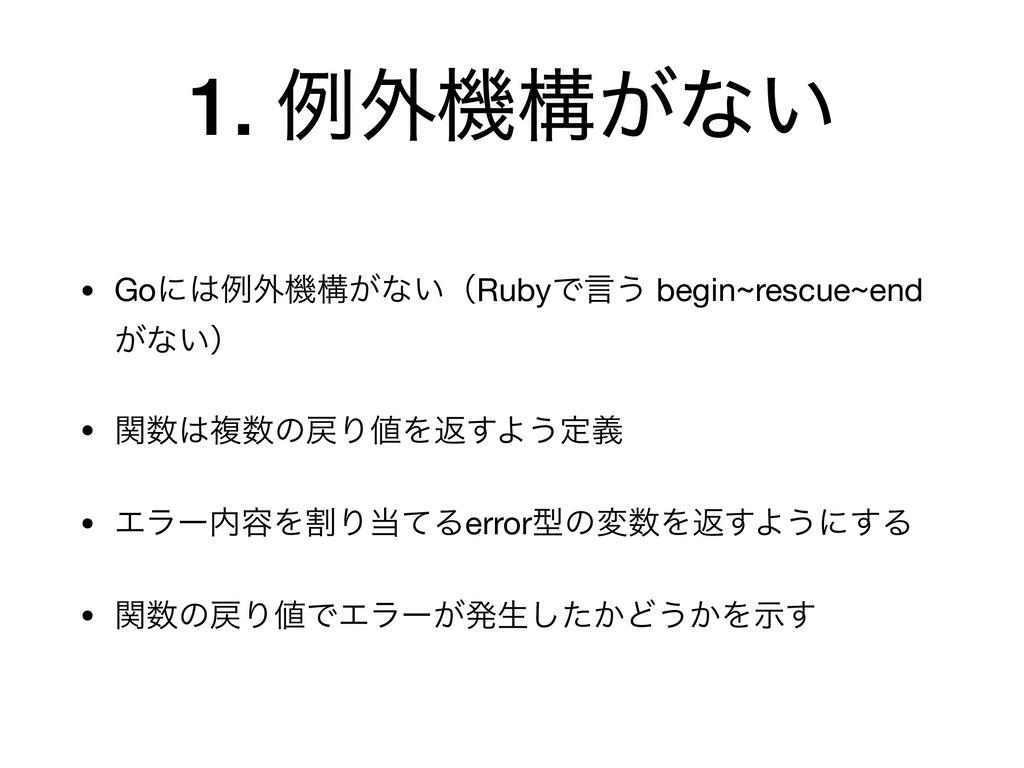 1. ྫ֎ػߏ͕ͳ͍ • Goʹྫ֎ػߏ͕ͳ͍ʢRubyͰݴ͏ begin~rescue~e...