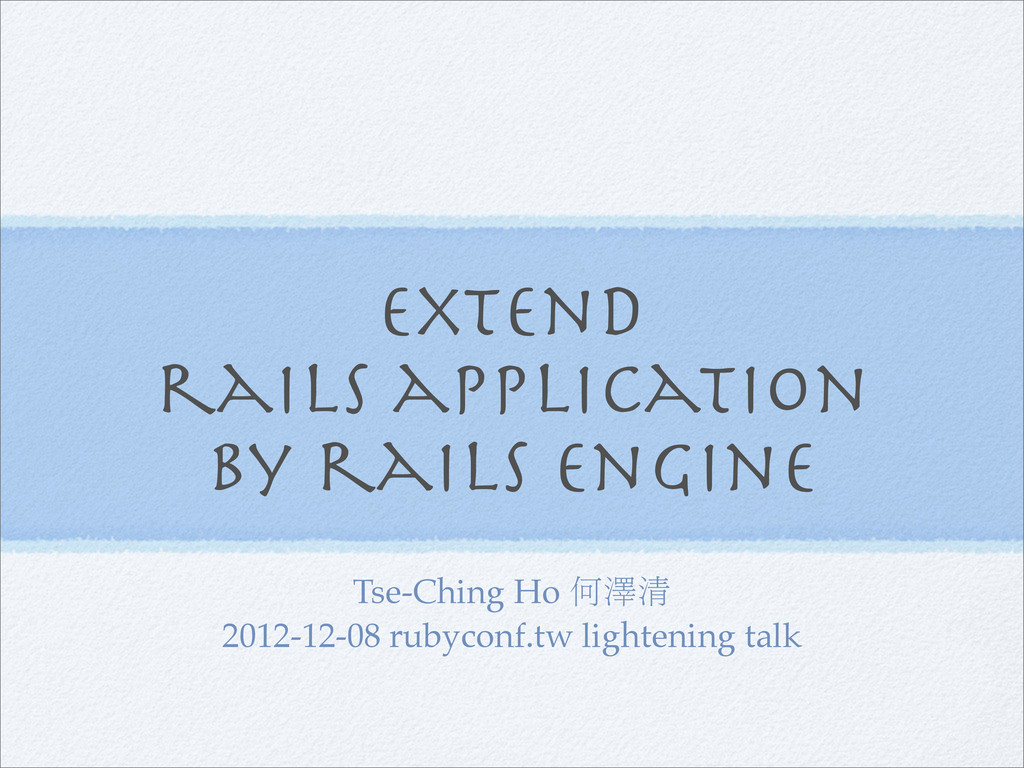 extend rails application by rails engine Tse-Ch...