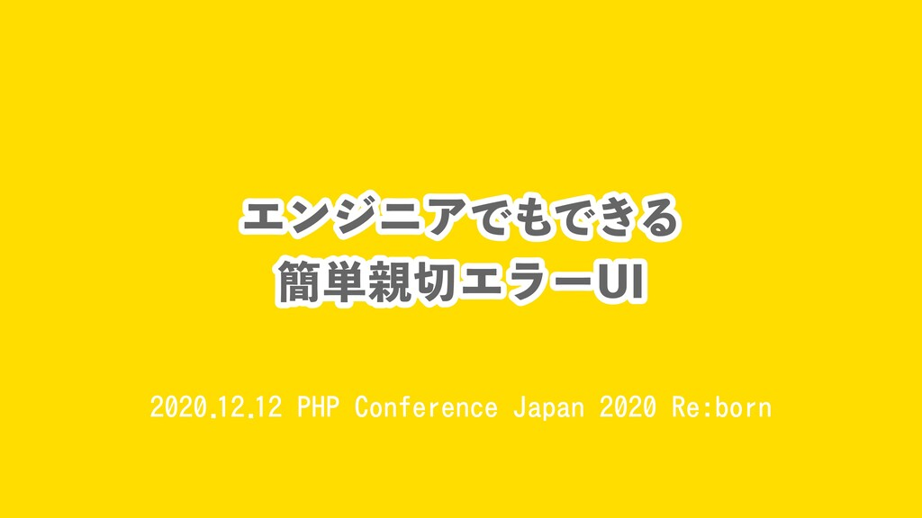 2020.12.12 PHP Conference Japan 2020 Re:born エン...
